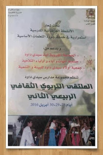 ملتقى ربيعي بمؤسسة سيدي داود بإقليم الحوز