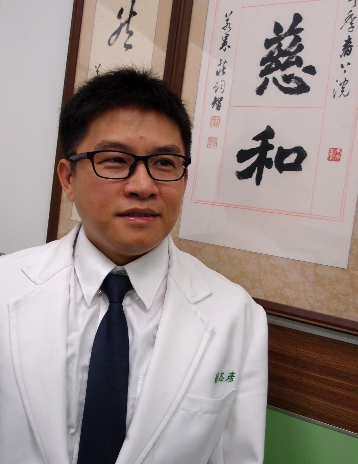 頤仁堂中醫診所: [醫師介紹]蔡志彥 醫師