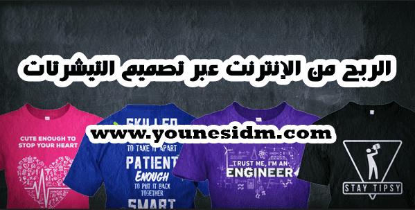 الربح من الانترنت - ربح أكثر من 500 دولار من مجال t shirt marketing