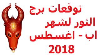 توقعات برج الثور لشهر اب - اغسطس 2018