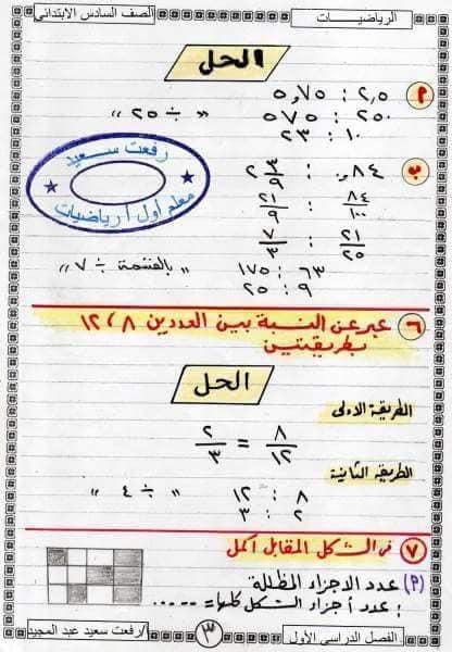 حل تمارين الكتاب المدرسي الرياضيات للصف الاول الثانوي اليمن