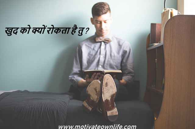 Best Motivational Speech In Hindi For Students