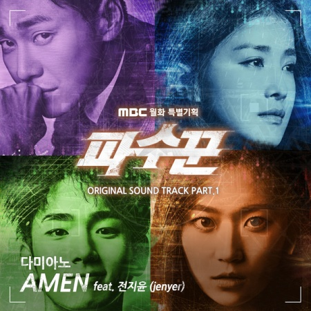 Lyric : Damiano (다미아노) Ft. Jenyer Jeon Ji Yoon (전지윤) - AMEN (OST. Lookout The Guardians)