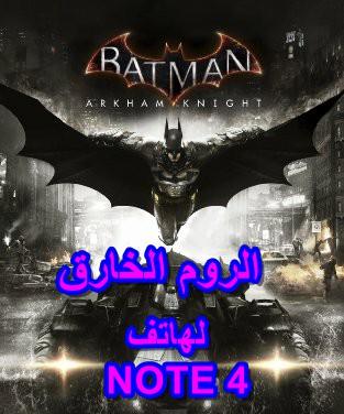 حصريا لاصحاب هواتف NOTE 4 الروم الاحدث علي الاطلاق ROM Batman