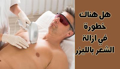 ازالة الشعر بالليزر للرجال من المناطق الحساسة الرياض