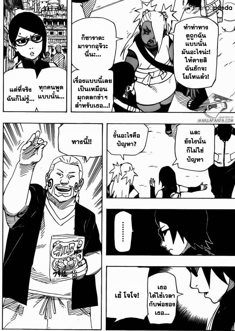 Shokugeki no Soma 118 [RAW] ~ ShonenBoX .:: มางะ,อนิเมะ,โด