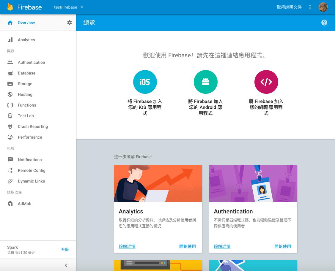 Firebase] 入門教學1:如何在Android專案加入Firebase