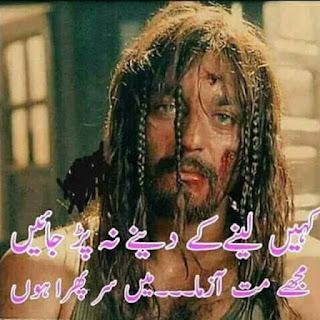 Kahi Leny K Deny Na Parh Jay - Urdu 2 Lines Images | 2 Lines Urdu Shayari for Facebook - Urdu Poetry world