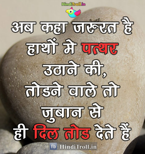 Sad Love Quotes Hd Images In Hindi : Sad Love Hindi Wallpaper Sad HIndi Quotes Photo LOve HIndi Picture