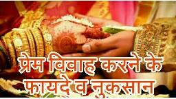 प्रेम विवाह के फायदे व नुकसान