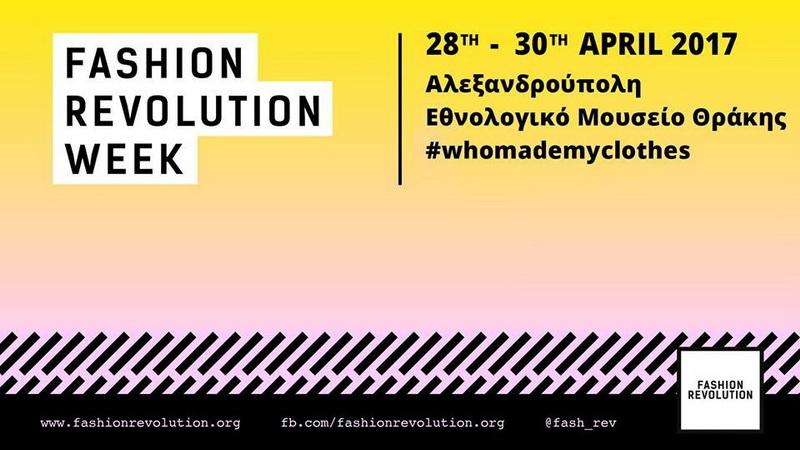 Αλεξανδρούπολη: Fashion Revolution: Ποιος έφτιαξε τα ρούχα μου;
