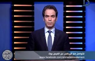 برنامج الطبعة الأولى حلقة 15-08-2017 مع أحمد المسلماني