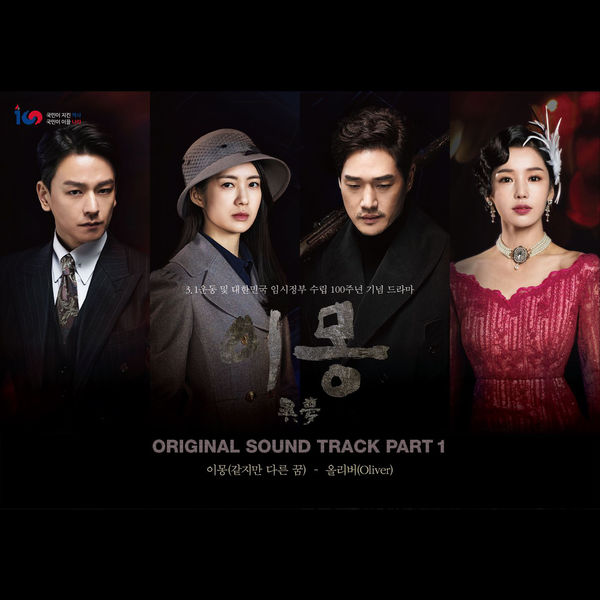 OLIVER – Different Dreams OST Part.1