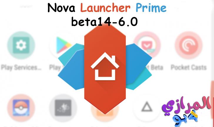 تحميل Nova Launcher Prime 6.0-beta14