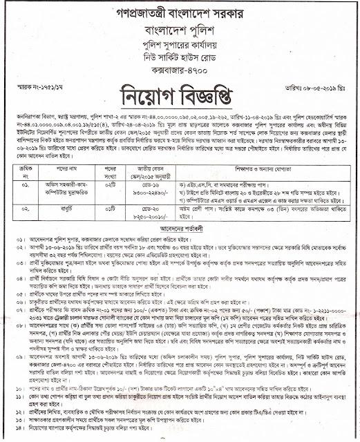 Job Circular 2019 | Bangladesh Police Image