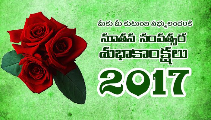 happy new year telugu quotes