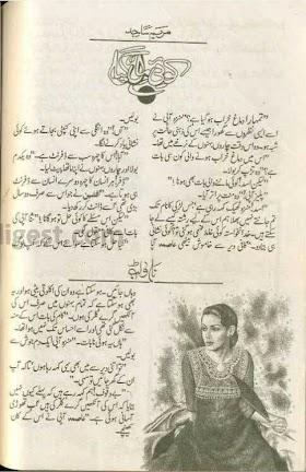 Koi mil gaya by Mariam Sajid Online Reading
