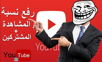 عوامل ترتيب الـ Youtube : طرق زيادة عدد المشتركين و المشاهدات على اليوتيوب