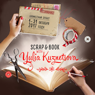 http://blog-scraptherapy.blogspot.ru/2017/08/scrap-book-with-yulia-kuznetsova.html#more