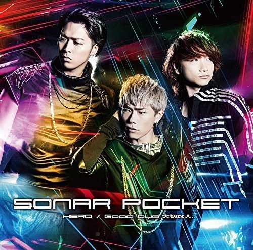 [Single] Sonar Pocket – HERO/Good bye 大切な人。 (2015.08.19/MP3/RAR)
