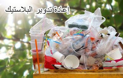 كيف تتم إعادة تدوير البلاستيك؟