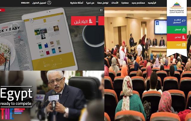 بنك المعرفة المصري..خطوه نحو تطوير منظومه التعليم فى مصر