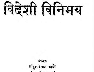 विदेशी-विनिमय-दयाशंकर-Videsi-Vinimay-by-Dayashanker-Hindi-PDF-Book