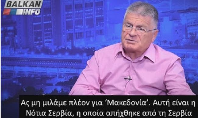 Σέρβος αναλυτής: Ο Τίτο μας έβλαψε! Δεν υπάρχει Μακεδονία, αλλά Νότια Σερβία