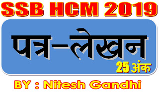 SSB HCM Formal Letter Writing for Descriptive exam in Hindi