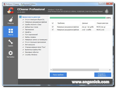 CCleaner Pro 5.30 Build 6063 - Реестр - Поиск проблем