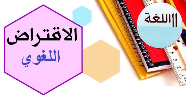 الاقتراض اللغوي الدلالة اللغوية والاصطلاحية