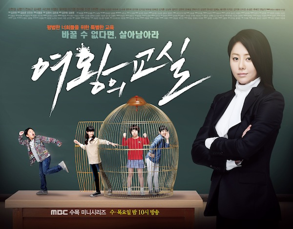 Download Drama Korea The Queen's Classroom Batch Subtitle Indonesia