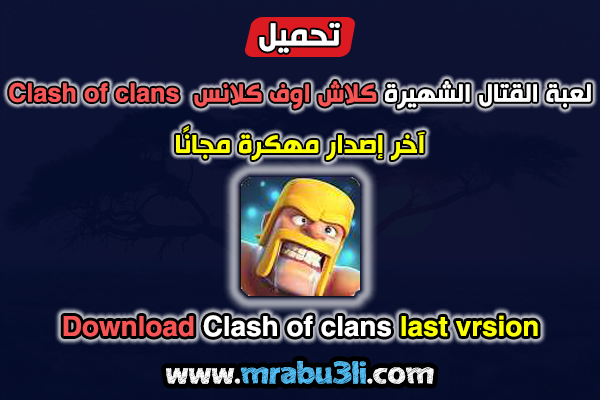 تحميل لعبة القتال والمبارزة الشهيرة كلاش اوف كلانس مـ8ـكرة مجانا للأندرويد 2018 | Download Clash of clans for android 2018