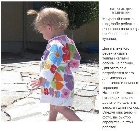 Как сшить халатик для ребенка из двух полотенец.