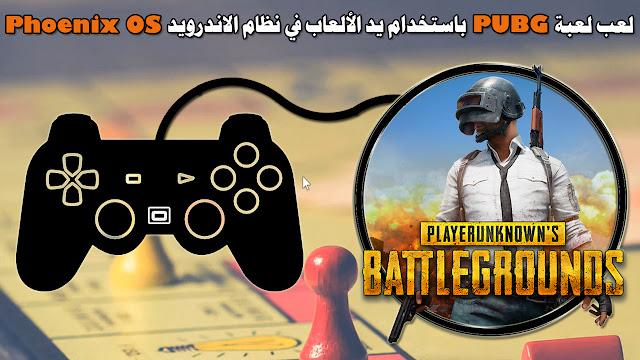 لعب Pubg باستخدام يد الألعاب في نظام الاندرويد Phoenix OS