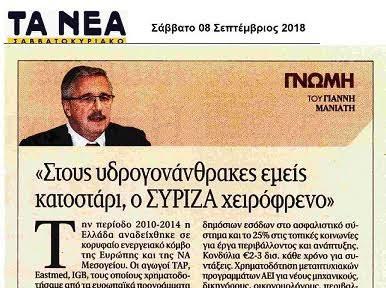 """Γ.Μανιάτης: """"Στους υδρογονάνθρακες εμείς κατοστάρι, ο ΣΥΡΙΖΑ χειρόφρενο"""""""