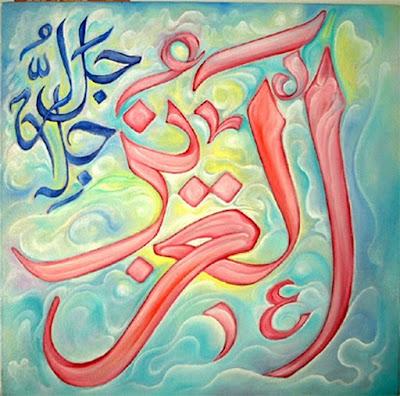 Asmaul Husna - Al 'Aziiz (Yang Maha Gagah) - (attributesofallah.blogspot.com)
