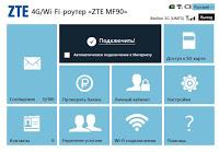 Zte mf823 driver firmware download