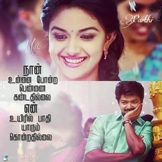 Tamil thukkam soga kavithai 2017,  sad poem in Tamil, whatsapp sad quotes in tAMIL, new 2017 soga kavithai download