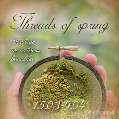 http://scrap-tea.blogspot.ru/2017/03/threads-of-spring.html