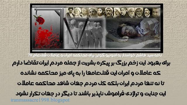 نامه سید هاشم خواستار به آنتونیو گوترز برای محاکمه آمران و عاملان قتلعام ۶۷