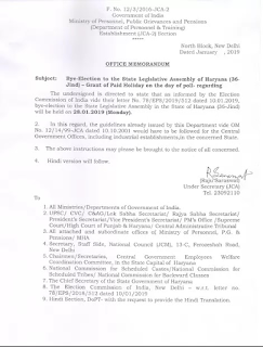grant-of-paid-holiday-Rajasthan-28-jan