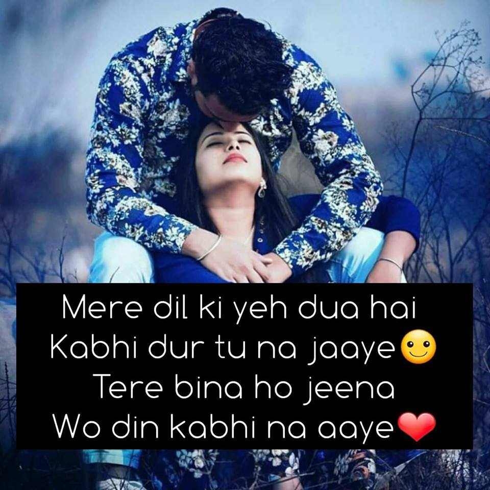 Hindi Love Shayari for Girlfriend Boyfriend
