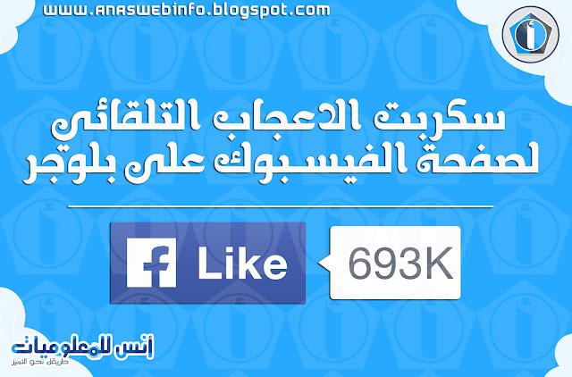 سكربت الاعجاب التلقائي لصفحة الفيسبوك على بلوجر
