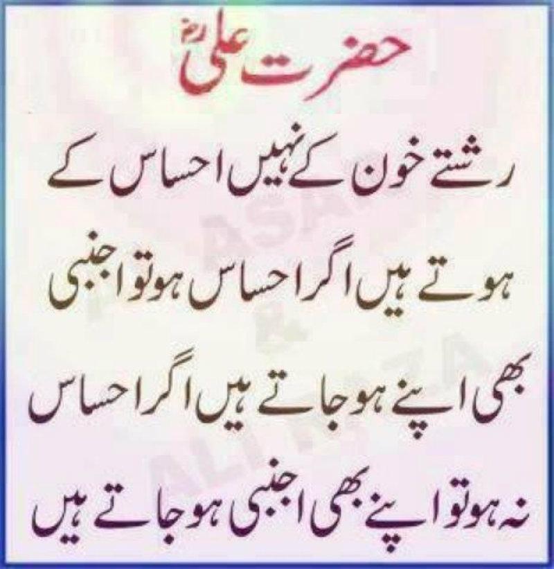 Quotes In Urdu: Hazrat Ali Quotes Qol Sayings In Urdu