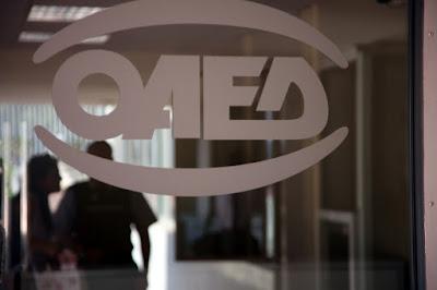 Νέο πρόγραμμα ΟΑΕΔ: Επιδότηση 15.000 θέσεων εργασίας - Πότε κάνει ''πρεμιέρα''