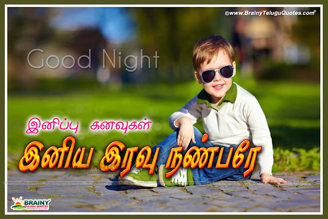Famous Good Night Images in Tamil, New and Latest Good Night Wallpapers and Sayings in Tamil,Good Night Iravu Vanakkam Captions in Tamil,Good Night and Love Sayings in Tamil, Tamil Good Night Kavithai for Love, Anbu Kavithai in tamil, Famous Good Night Wallpapers in Tamil.