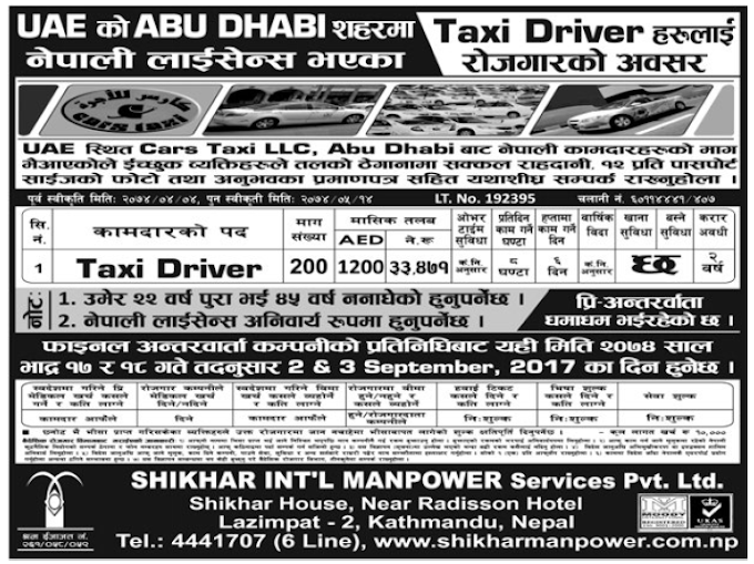 Jobs in UAE for Nepali, Salary Rs 33,471