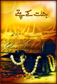 jannat-kay-pattay-free-download