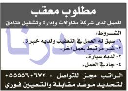 وظائف شاغرة فى جريدة عكاظ السعودية الاحد 14-05-2017 %25D8%25B9%25D9%2583%25D8%25A7%25D8%25B8%2B11